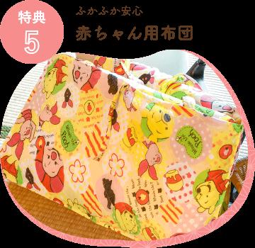 赤ちゃん用布団