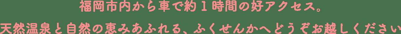 アクセス・観光説明文
